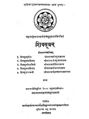 शिवसूत्रम्- Shiva Sutram (An Old and Rare Book)