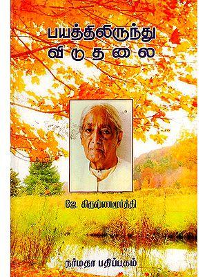 Bhayathil Erunthu Viduthalai- On Fear (Tamil)