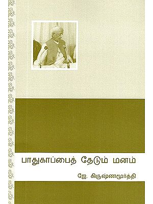 Paadhughappai Thedum Manam- Second Public Talk in Bombay on 12 February 1964 (Tamil)