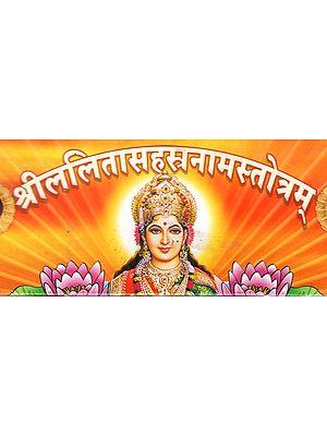 श्रीललितासहस्रनामस्तोत्रम् - Sri Lalita Sahasranama Stotram (Leaflet Edition)