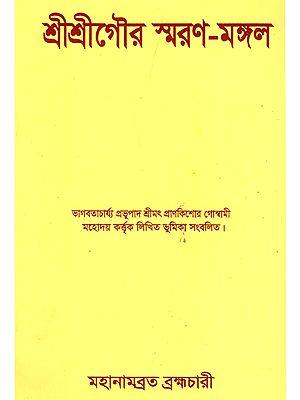 শ্রীশ্রীগৌপি স্মরণ-মঙ্গল : Shri Shri Gaur Smaran Mangal (Bengali)