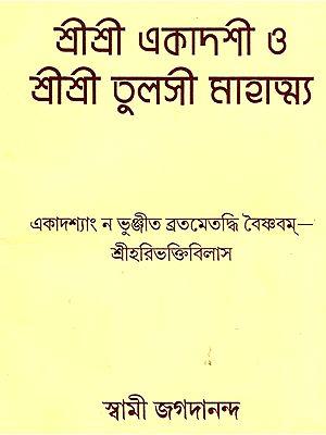শ্রী শ্রী একাদশী ও শ্রী শ্রী তুলসী মাহাত্ম্য : Shri Shri Ekadashi and Shri Shri Tulsi Mahatmya (Bengali)