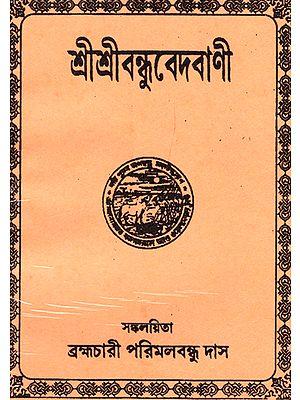 শ্রীশ্রীবন্ধুবেদবানী : Shri Shri Vandhu Vedavani (Bengali)