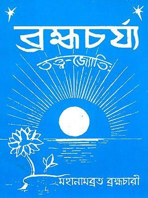 Brahmacharya (Bengali)