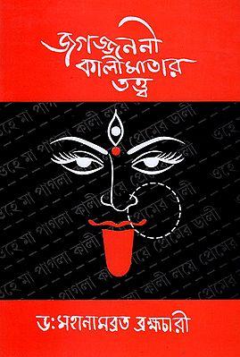 Kalimatar Tatta (Bengali)