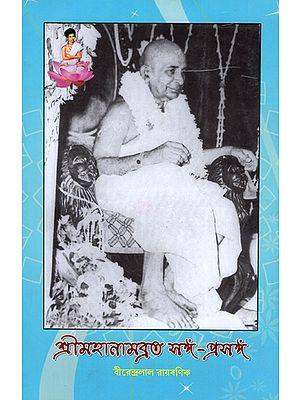 Shri Mahanamabrata Sanga Prasanga (Bengali)