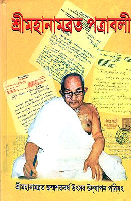 Shri Mahanamabrata Patrabali in Bengali (Vol - 1)