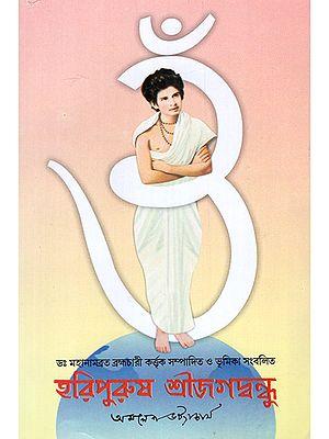 হরিপুরুষ শ্রীজগবন্ধু : Haripurus Shri Jagavandhu (Bengali)