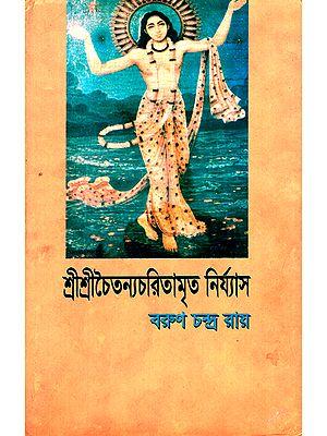 শ্রী শ্রী চৈতন্য চরিতামৃত : Shri Shri Chaitanya Charitamrita (Bengali)