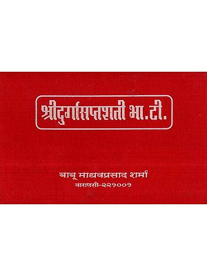 श्रीदुर्गासप्तशती- Shri Durga Saptashati (Nepali)