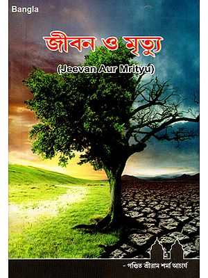 Jeevan aur Mrityu (Bengali)