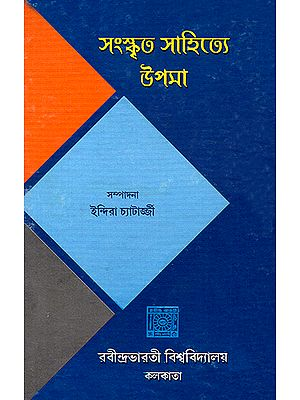 Sanskrita Sahitye Upama- Simile in Sanskrit Literature (Bengali)