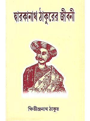 Dwarakanath Thakurer Jibani (Bengali)