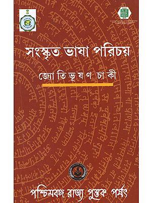 Sanskrit Bhasa Parichay: An Introduction to Sanskrit Literature (Bengali)