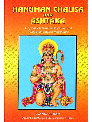 Hanuman Chalisa and Ashtaka (Telugu and English)