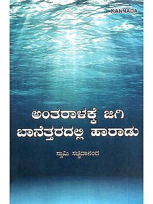 Antaraalakke Jigi Baanettaradalli Haaraadu- Dive Deep and Soar High (Kannada)
