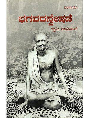 Bhagavadanveshawer- In Quest of God (Kannada)