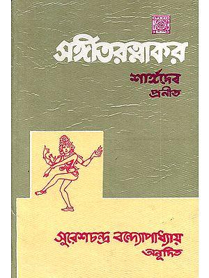 Sangitaratnakar- The First Complete Bengali Translation of Sangitaratnakar (Bengali)