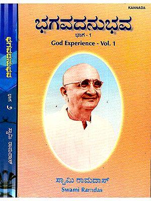 Bhagavadanubhava- GOD Experience in Kannada (Set of 2 Volumes)