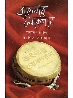 Banglar Lokgaan- Collection of Bengali Folk Songs (Bengali)