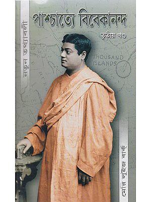 Paschatte- Vivekanand Natun Tathawali Part 3 (Bengali)