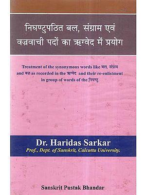 निघण्टुपठित बल, संग्राम एवं वज्रवाची पदों का ऋग्वेद में प्रयोग- Treatment of Synonymous Words In Rigveda And Their Re- Enlistment In Group of Words Of Nighantu
