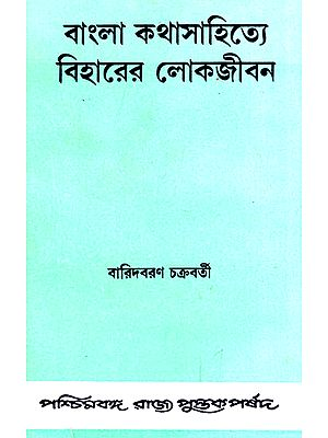 Bangala Kathasahityr Biharer Lokjiban (Folk Life of Bihar in Bengali Literature)- An Old and Rare Book in Bengali