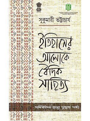 Vedic Literature in Historical Perspective (Bengali)