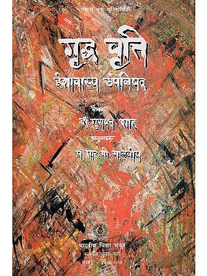 गृद्ध वृत्ति (ईशावास्य उपनिषद) - Commentary of Ishavasya Upanishad