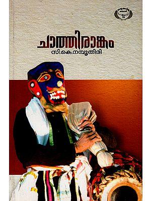 Chathiramgam- Essays (Malayalam)