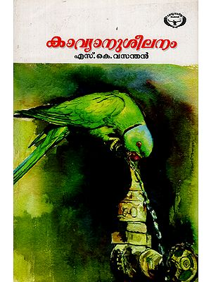 Kavyanuseelanam- Essays (Malayalam)