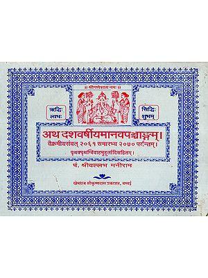 अथ दशवर्षीयमानवपञ्चाङ्गम् - Atha Dasha Varshiya Manav Panchang (An Old and Rare Book)