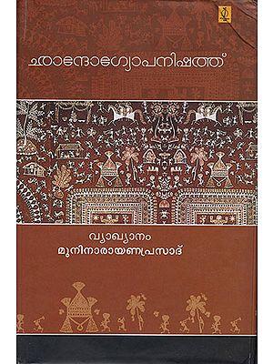 Chandogyopanishath (Malayalam)