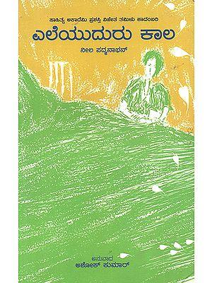 Eleyuduru Kala- Neela Padmanabhan's Award Winning Tamil Novel 'Llai Uthir' (Kannada)