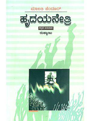 Hridayanetri- Malati Chendur's Award-Winning Telugu Novel (Kannada)