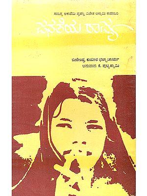 Janateya Rajya- Birendra Kumar Bhattacharyya's Award Winning Assamese Novel 'Iyaruingam' (Kannada)