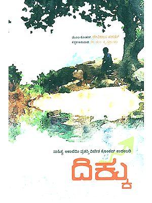 Dhikku- Devidasa Kadam's Award Winning Konkani Novel 'Dika' (Kannada)