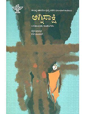 Agnisakshi- Lalithambika Antharjanam's Award Winning Malayalam Novel (Kannada)