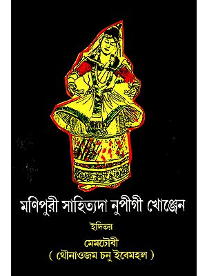 Manipuri Sahityada Nupeegee Khonjen: An Anthology (Bengali)