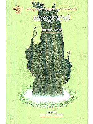 Hullugarike- Rajan Gawas's Award Winning Marathi Novel 'Tanakat' (Kannada)