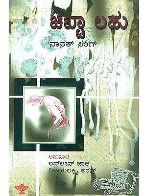 Chita Lahu- Nanak Singh's Punjabi Novel (Kannada)