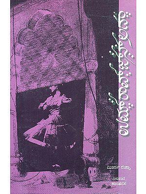 Umrao Jan Ada- A Novel (Kannada)