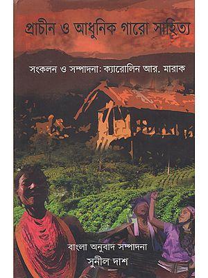 Prachin O Adhunik Garo Sahitya (Bengali)