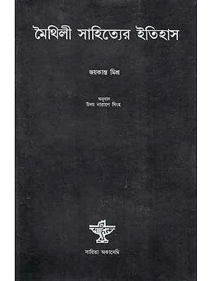Maithili Sahityer Itihas (Bengali)