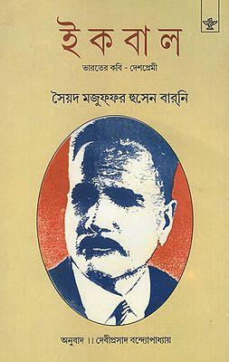 Iqbal- Bharater Kavi Deshpremi (Bengali)