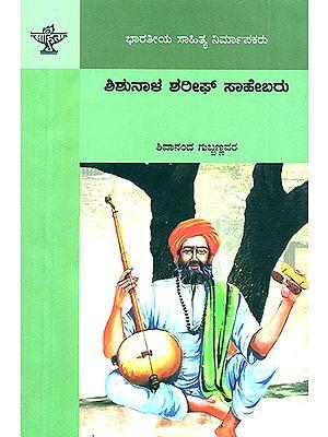 Shishunala Sharif Sahebaru- A Monograph on Kannada Saint Poet (Kannada)