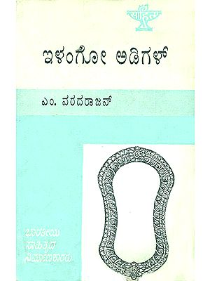 Ilango Adigal- M. Varadarjan's Monograph in Kannada (An Old and Rare Book)