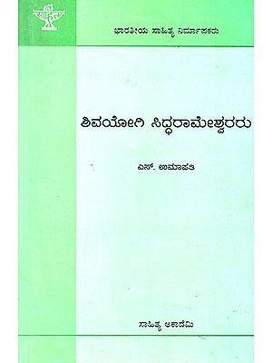 Shivayogi Sidharameshwararu (Kannada)