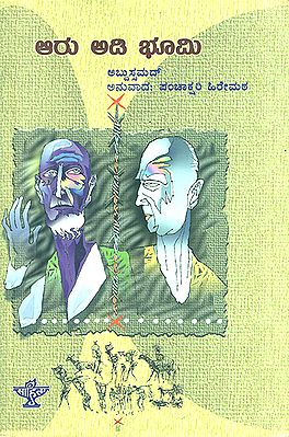 Aaru Adi Bhoomi- Abdus Samad's Award Winning Urdu Novel 'Do Gaz Zameen' (Kannada)