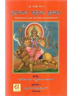 Sri Durga Saptashati Pravachana (Kannada)